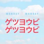 MondayMonday_Poster_03