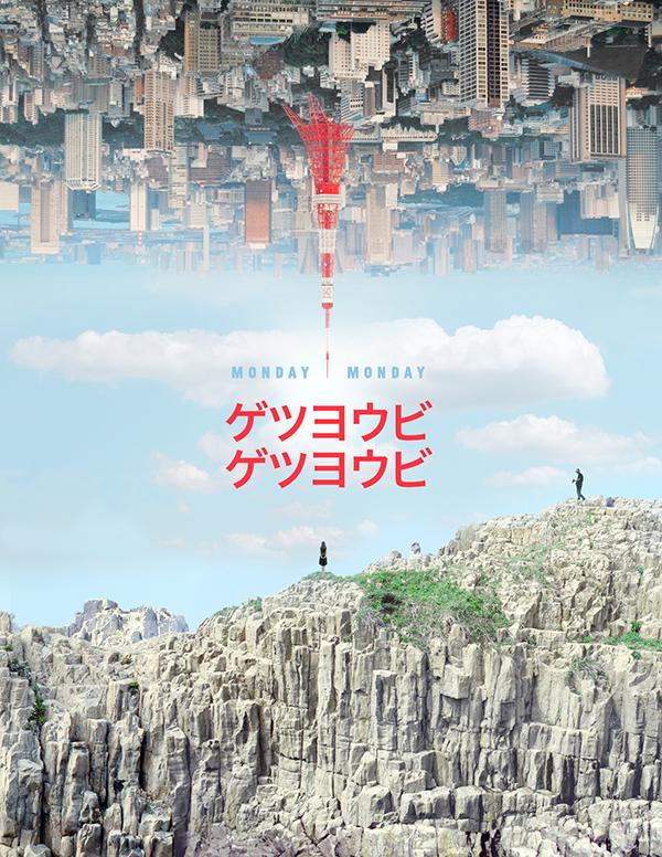 MondayMonday_Poster_katakana